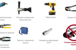 Виды инструментов для монтажа профнастила